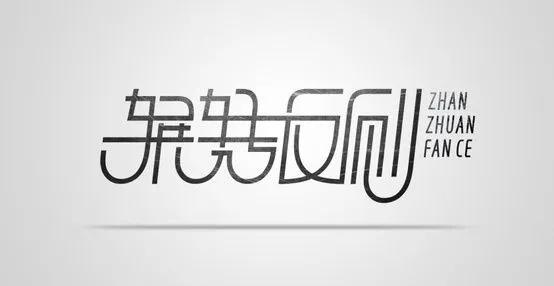连笔字设计怎么做不显得俗气?我概括出这7个技巧!