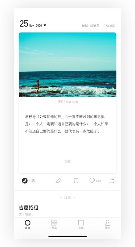 欢迎来到地球村的「一个」App, 对流层的温度是 -273.15°C