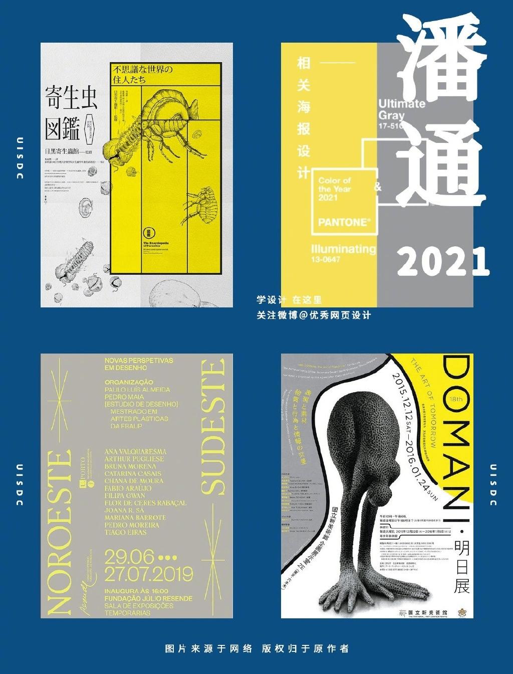 2021年潘通年度色一定是跟《赛博朋克2077》联动了……