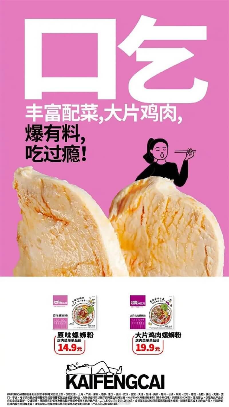 肯德基推出「KAIFENGCAI」系列产品海报设计,也太有趣了吧