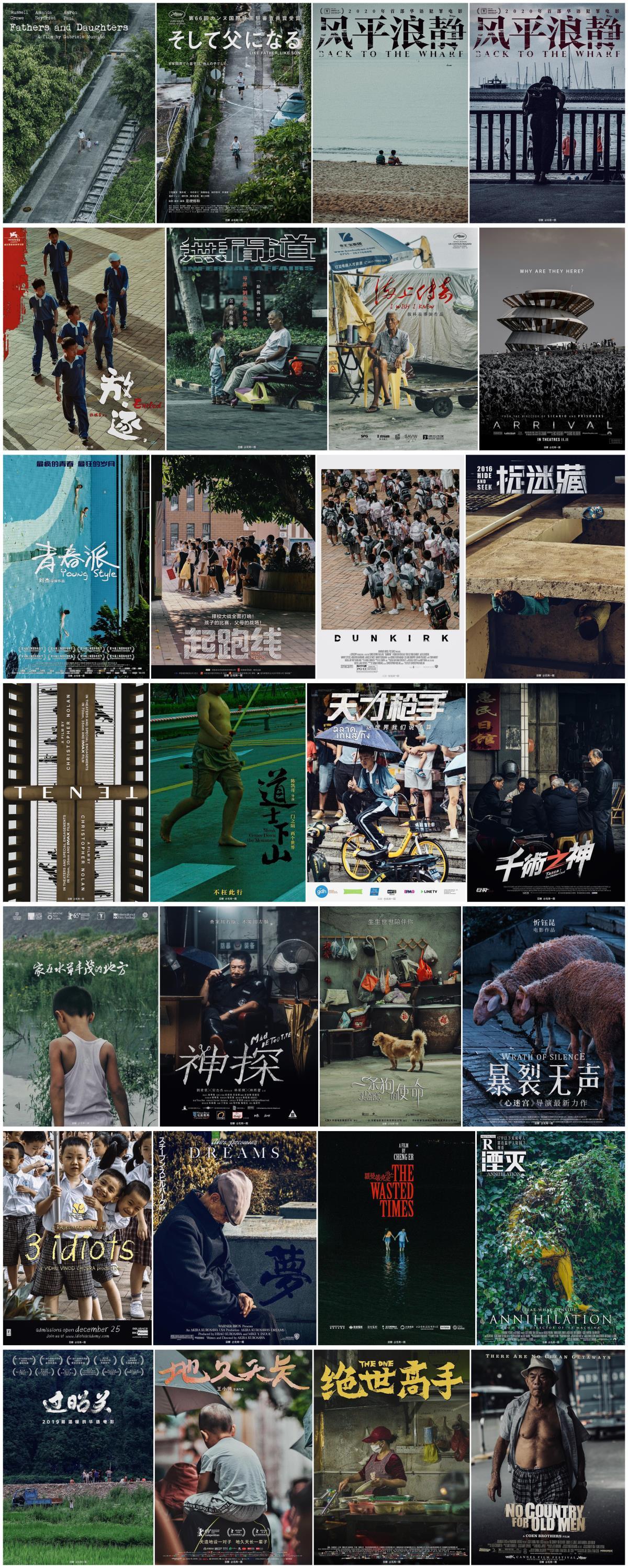 从平凡生活里,设计师们创作出108张天才般的电影海报