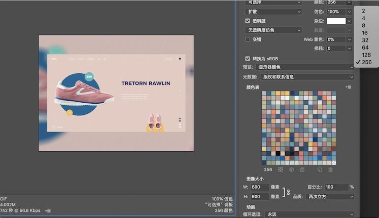 如何正确压缩GIF格式文件?来看京东设计师的总结!