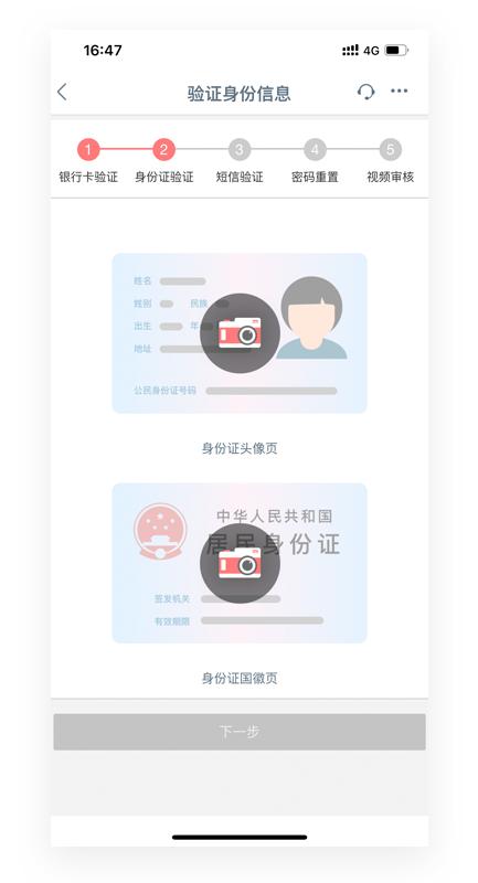 智能为用户证件加防盗用码的「工行」App