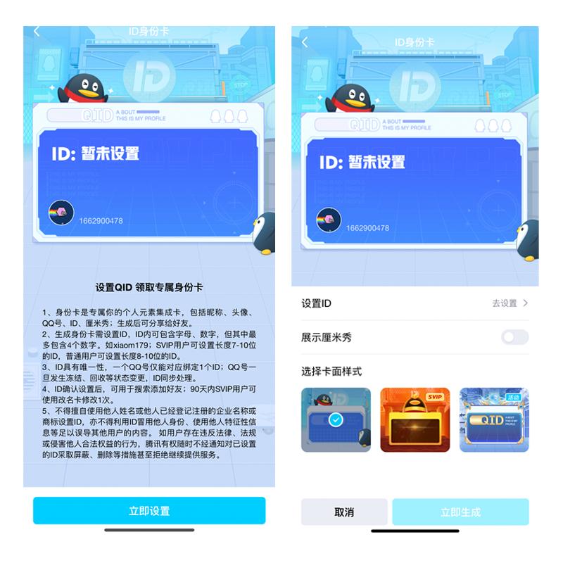 继「微信」可修改ID之后,QQ也上线了「QID」