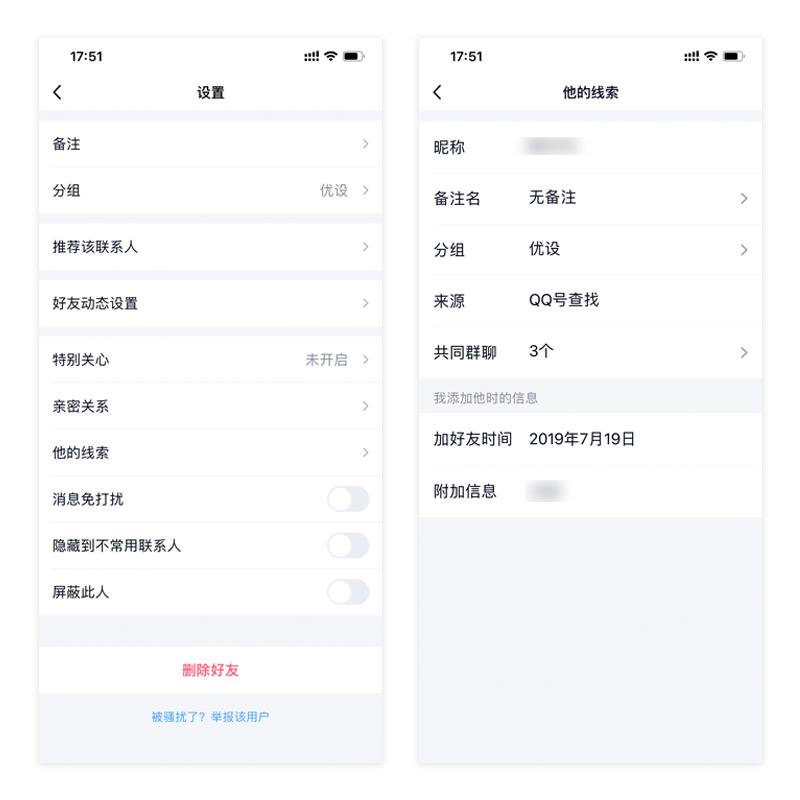 如何查看第一次添加QQ好友时的申请信息?