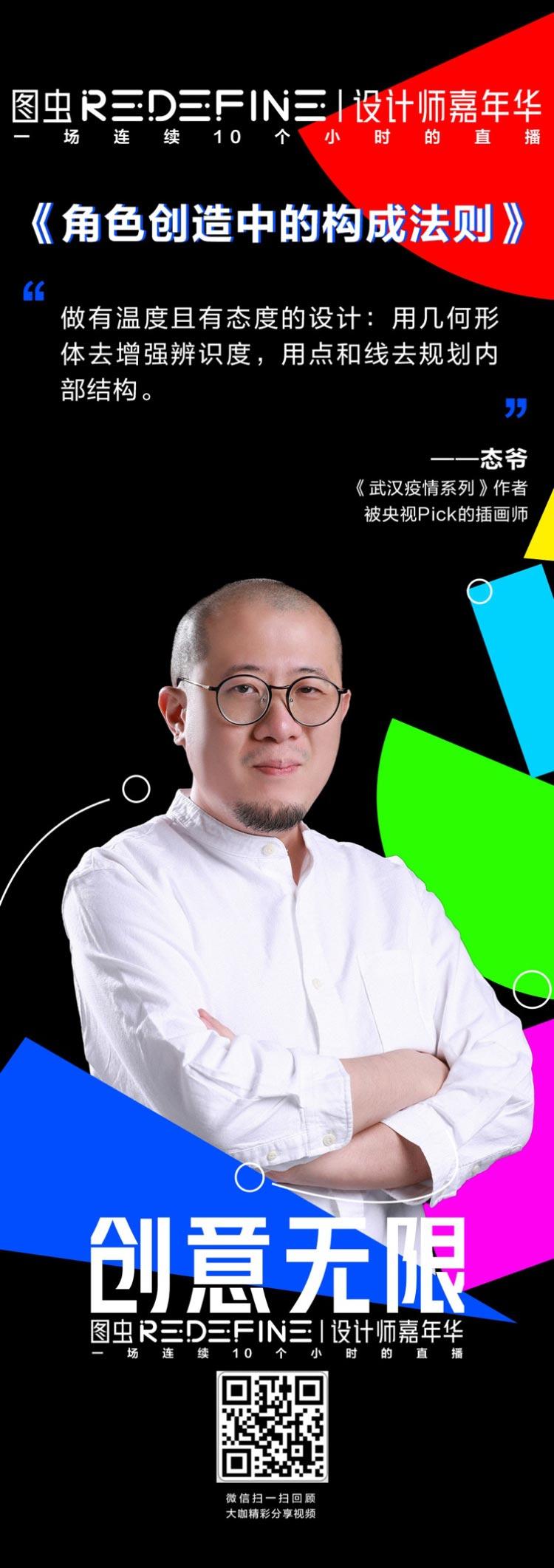 图虫设计师嘉年华,众多设计大咖分享超实用干货