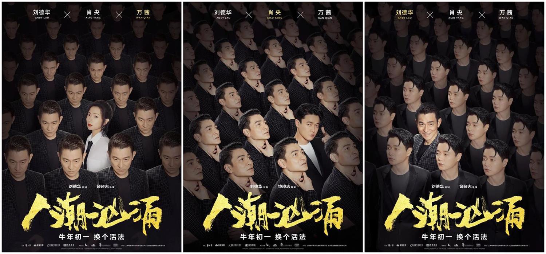 2021春节档电影海报大乱斗,设计师都眼花了~