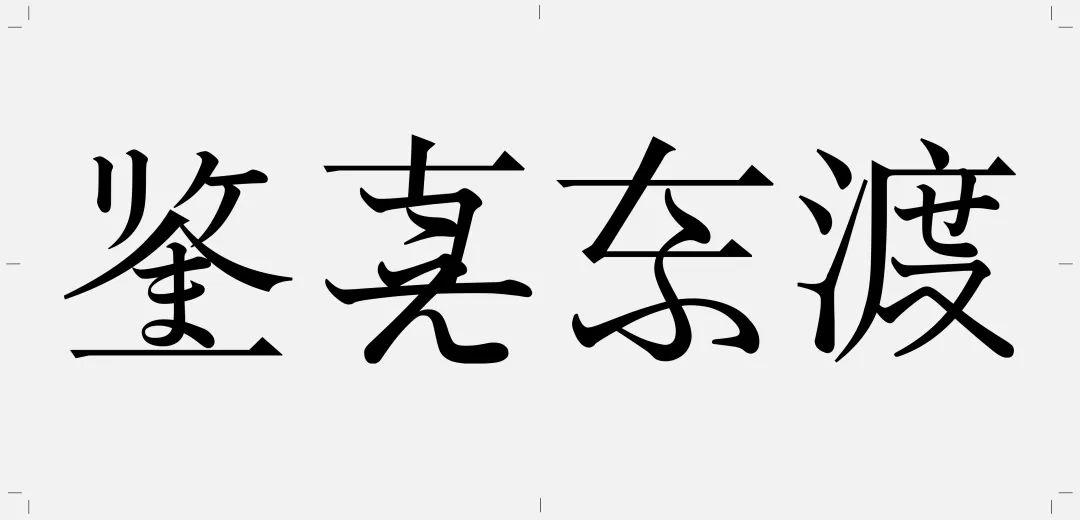超简单的字体设计套路,用过都说好!
