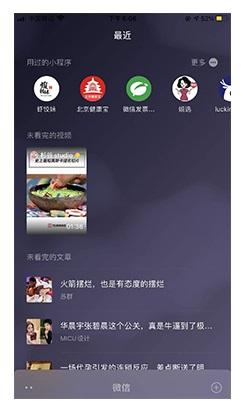 微信8.0改版!聊聊那些润物细无声的细节体验设计