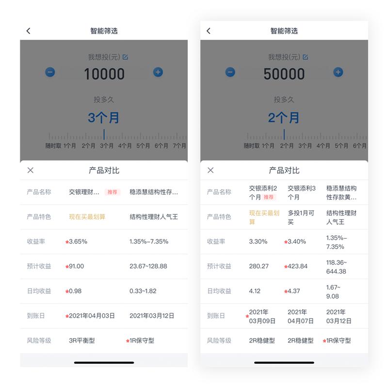 「交通银行」App人性化的智能理财筛选工具