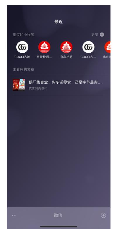 如何看待「微信」8.0下拉菜单的改版?