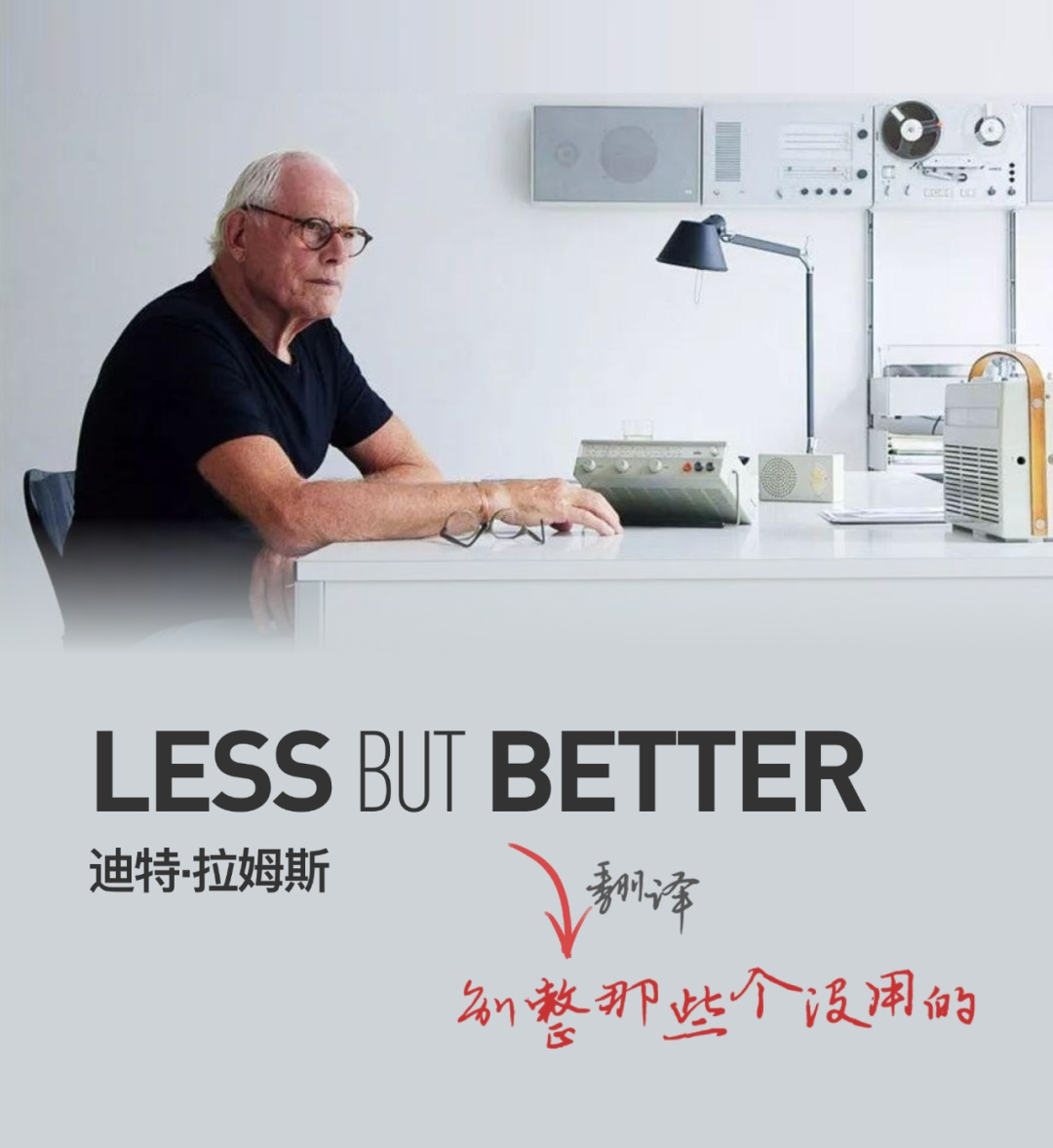 喬布斯最為推崇的「侘寂」美學,如何運用到產品設計里?