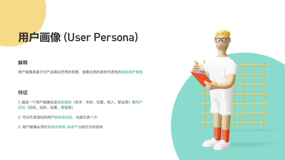 超详细!从0到1构建用户画像的流程与方法总结