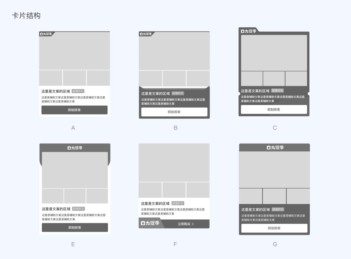 如何用设计驱动转化?来看QQ购物大促季的设计探索