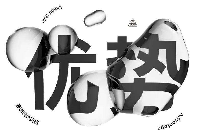 外网大神都在用的「液态艺术」海报,今天让你免费学!