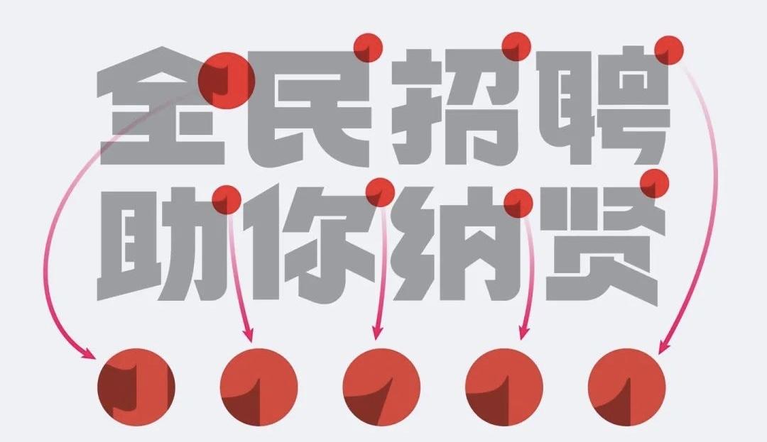 如何快速做出好看的运营字体设计?来看这篇保姆级教程!