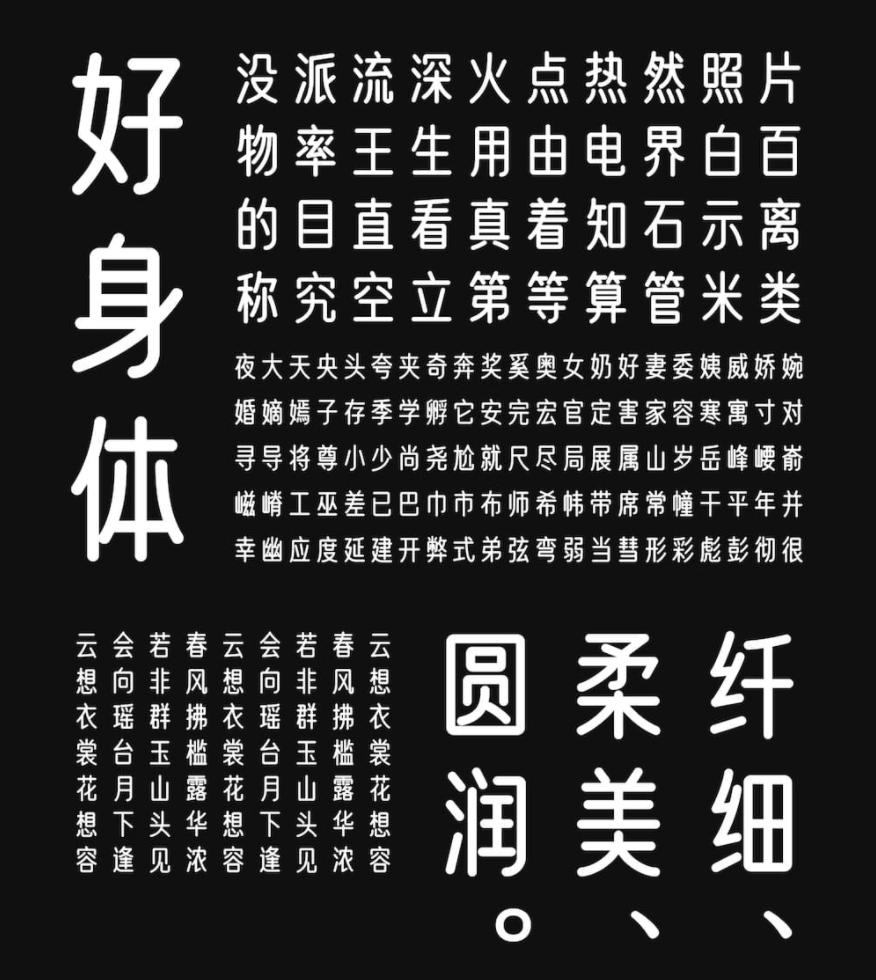 优设字由棒棒体开放下载!优设网出品的第3套免费可商用字体