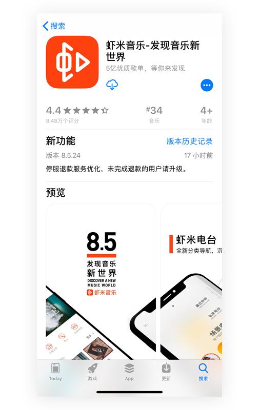 正式停服后,「虾米音乐」为何又更新了版本8.5.24?
