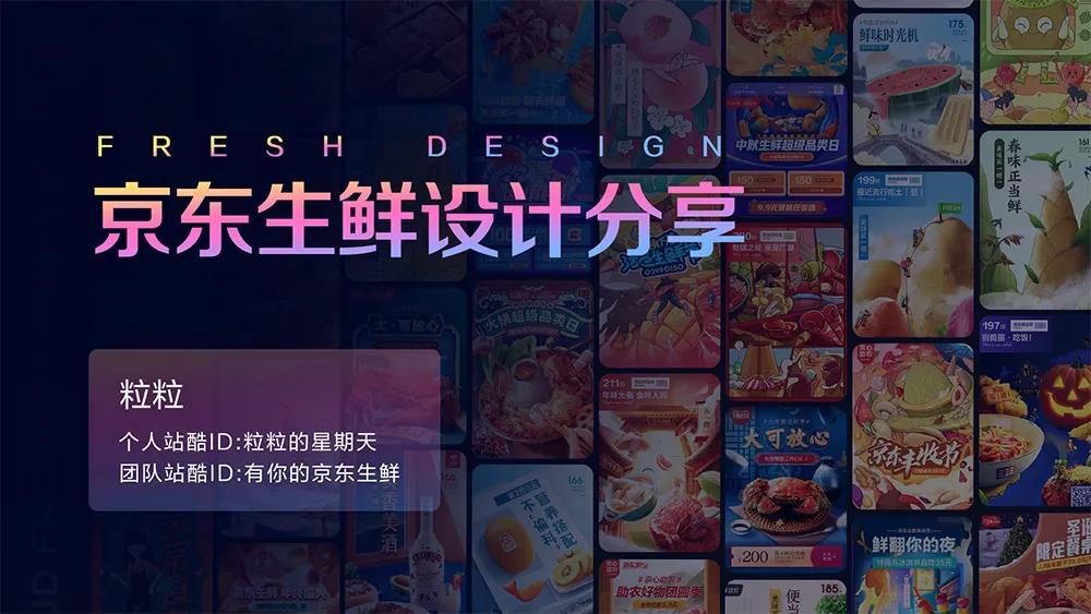 公开课!京东生鲜团队的设计与职场经验分享