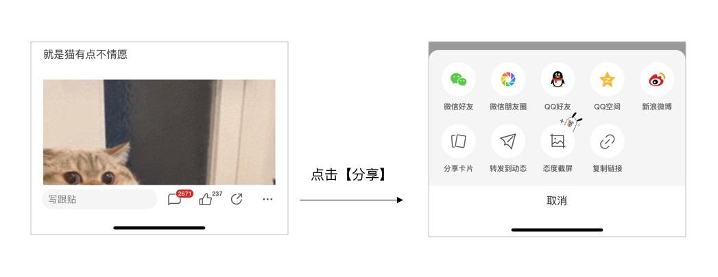 如何通过优化分享入口,提升产品的DAU(日活)?
