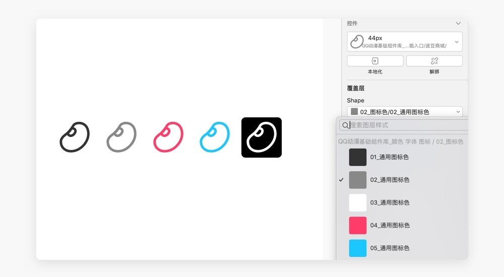 用QQ动漫的设计系统案例,帮你掌握组件化思维
