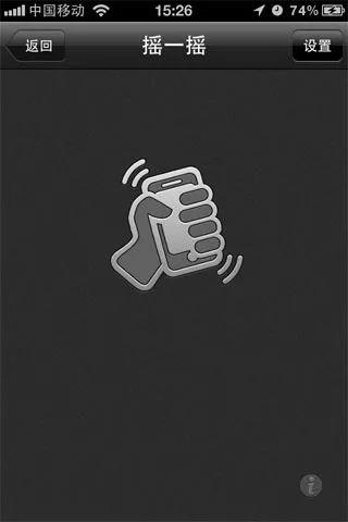 微信产品设计 80 个为什么(4):摇一摇、附近的人和漂流瓶