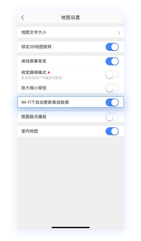 如何让「高德地图」在Wi-Fi环境下自动更新离线数据?