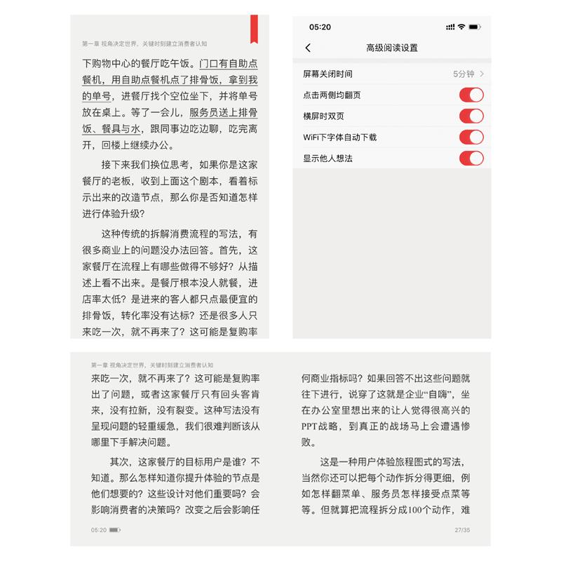 京东读书:如何提升手机横屏时电子书的阅读体验?