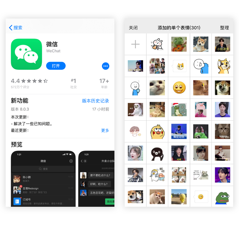 「微信」iOS更新8.0.3版本带来哪些新改变?