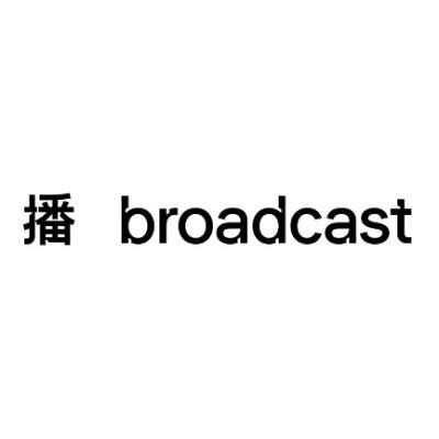 播 Broadcast 新 LOGO 发布,前置的播意味着宣言