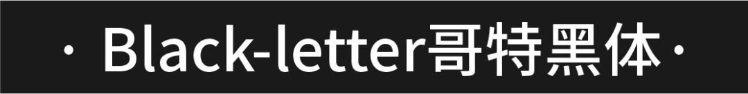 用一篇文章,帮你全面认识哥特风英文字体(附下载包)