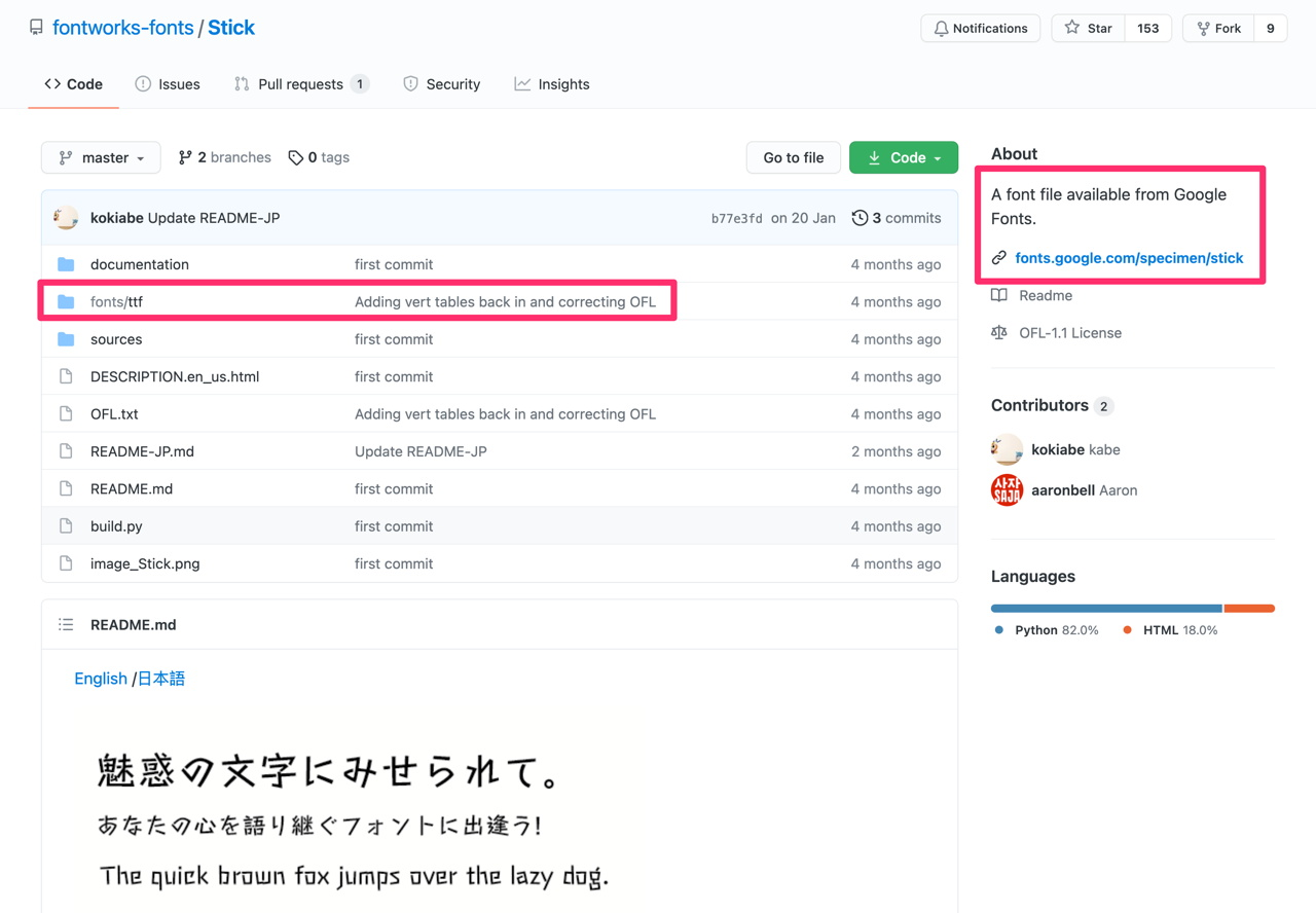 Fontworks和谷歌合作啦!免费开放8款开放日本字体下载
