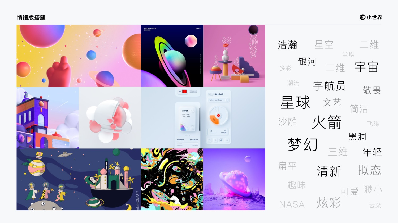 腾讯实战案例!「小世界」品牌视觉探索设计复盘