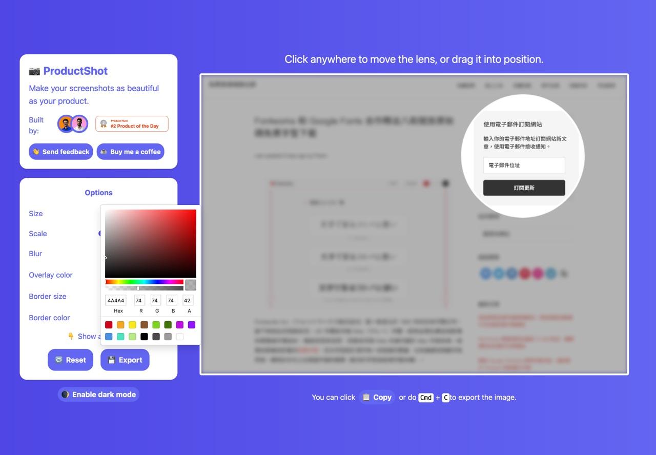 在线编辑图片神器 ProductShot!还能瞬间拥有放大镜效果!
