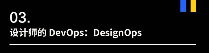 千字长文!大厂设计师必备的DesignOps思维(附免费神器)