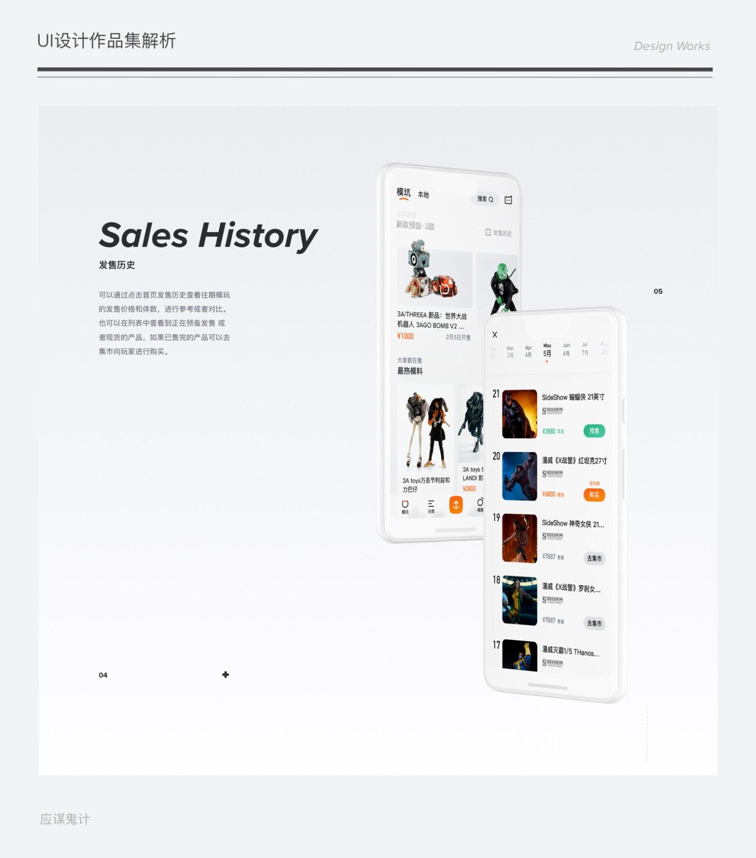 8000字干货!UI设计作品集怎么做才能顺利找到工作?