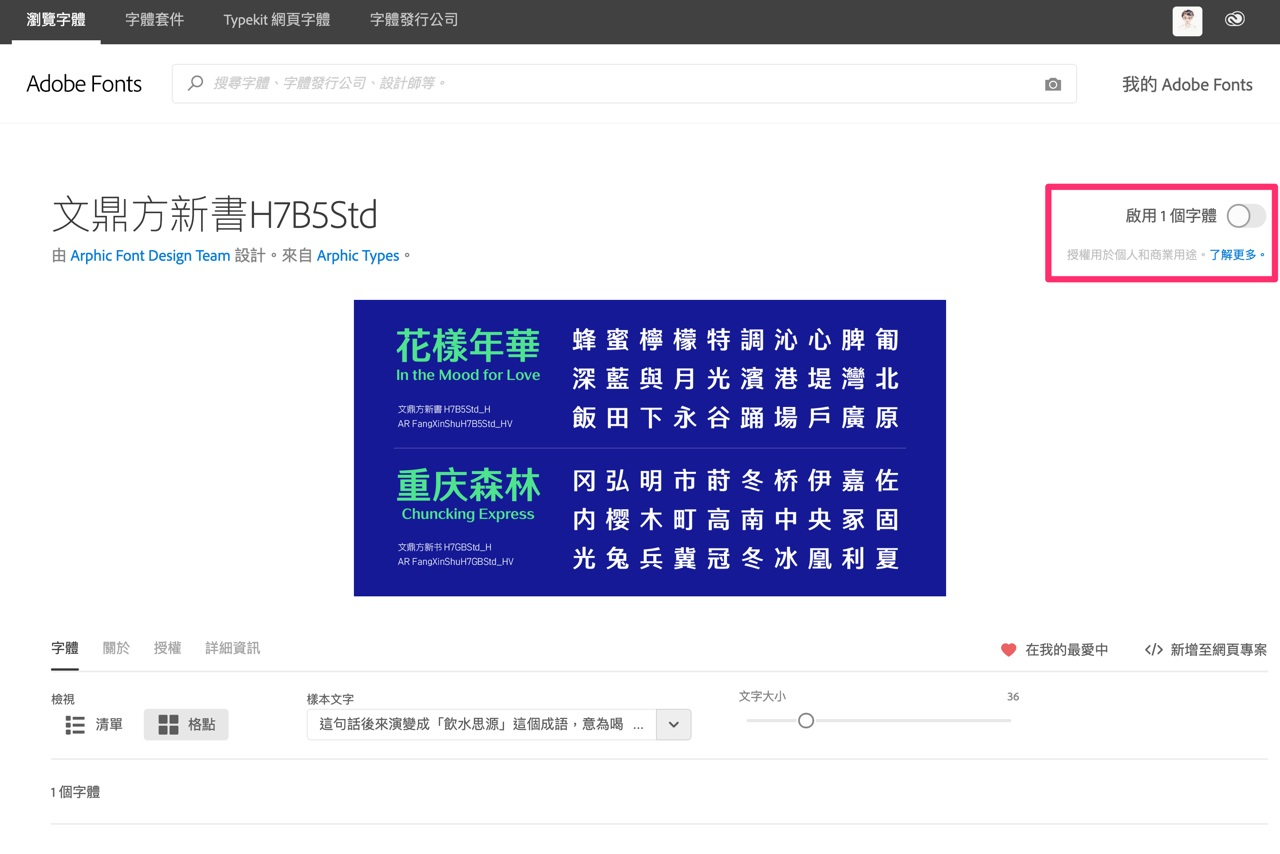 可商用!Adobe Fonts 提供五种「文鼎中文字体」免费云端下载