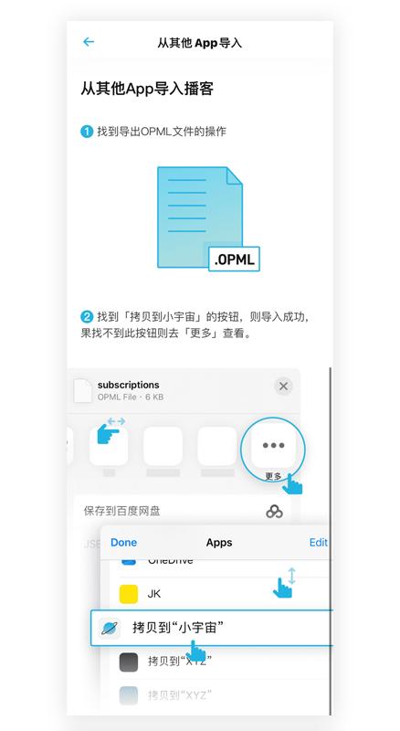 如何在一个App同时收听国内外多个播客?