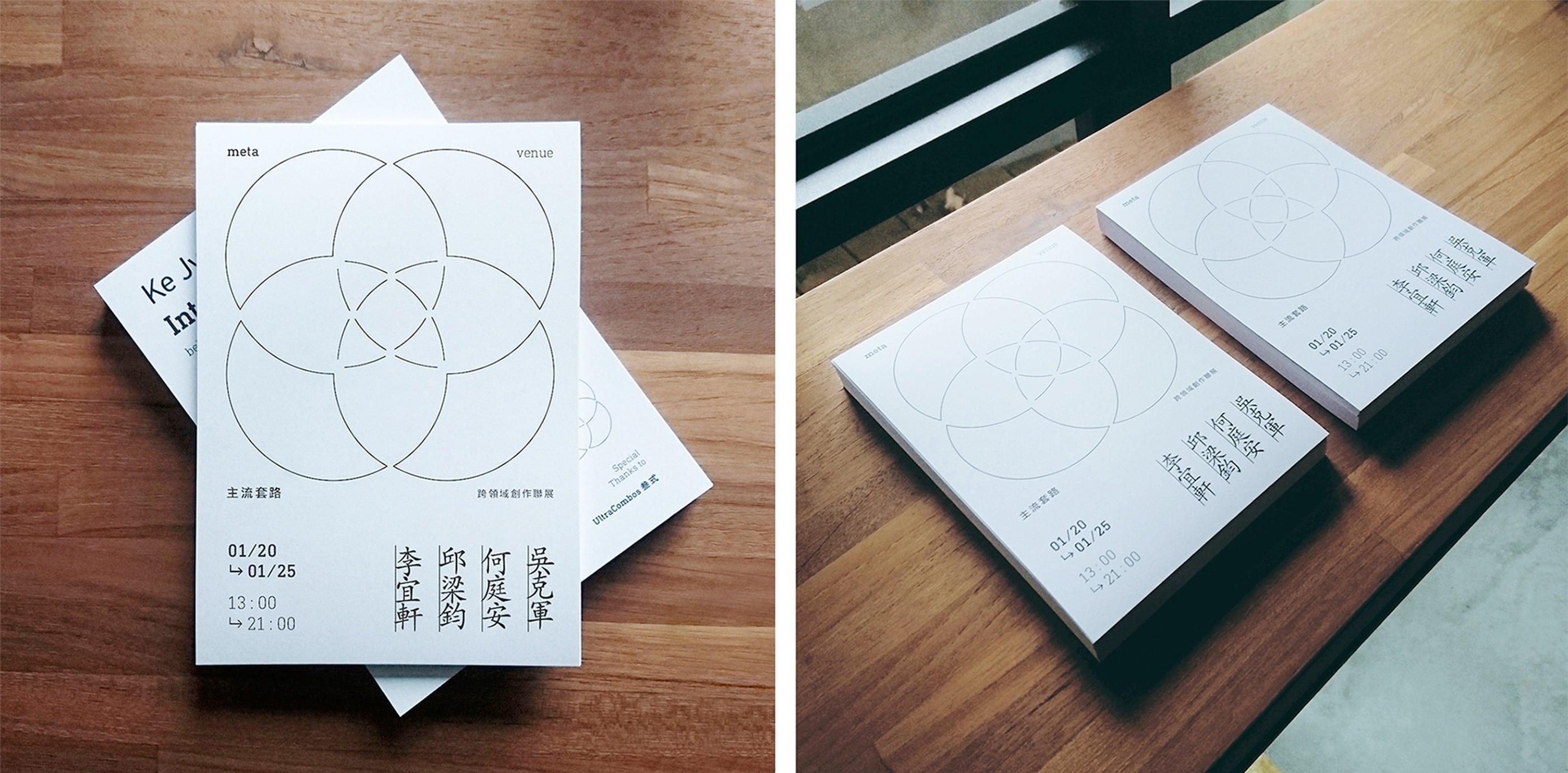 优设圆桌:设计师要不要紧跟设计趋势?