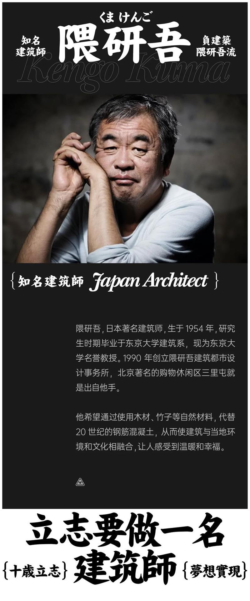 从被驱逐到神逆袭:顶尖日本建筑师、负建筑创始人隈研吾