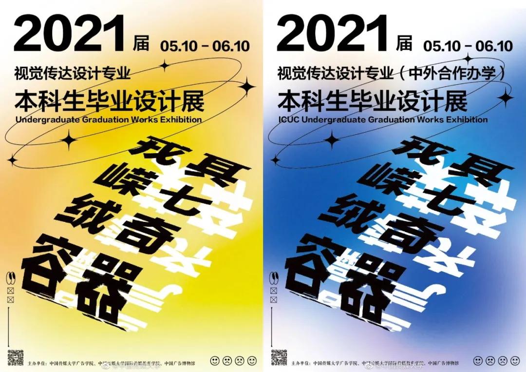 看完2021美院毕业展海报,我立即挂了眼科…