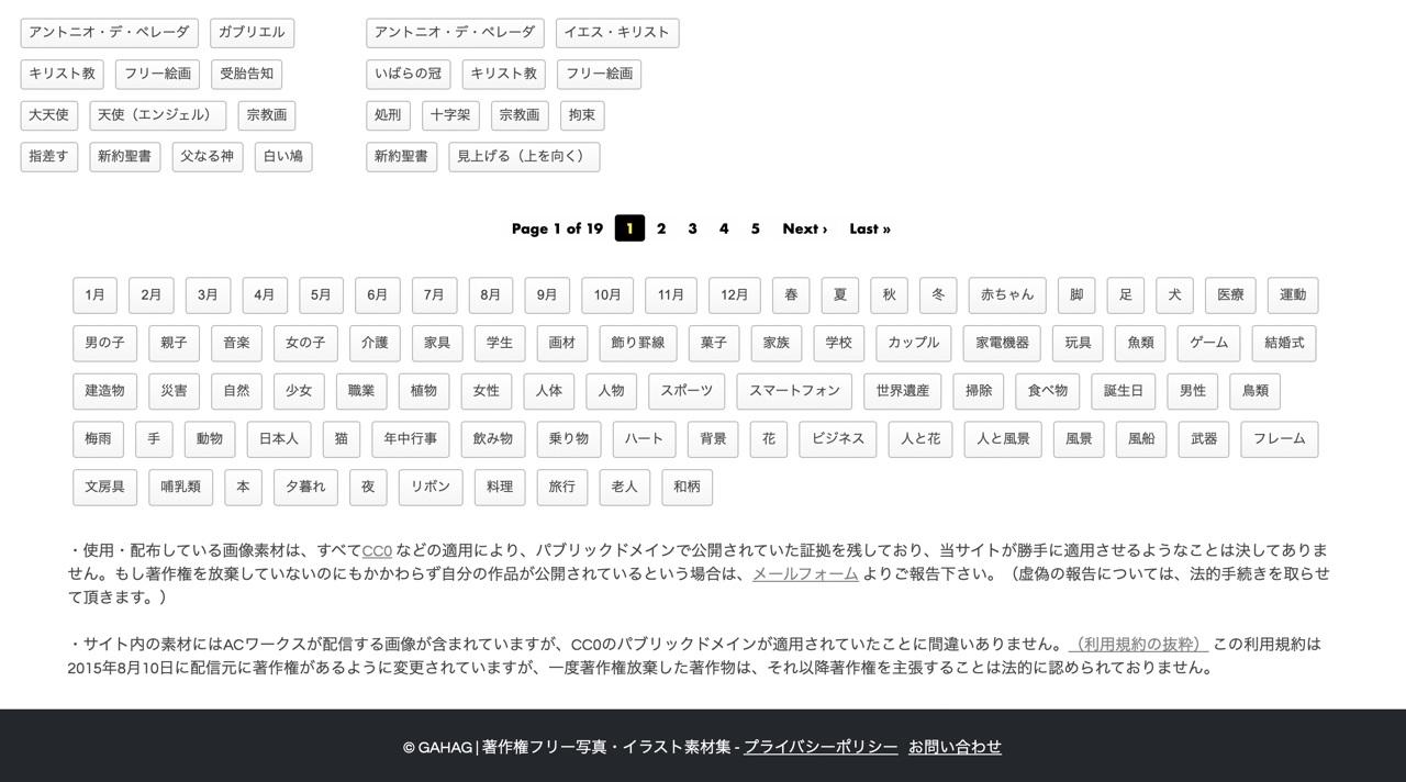 三大类型素材免费商用!值得收藏的日本图库GAHAG
