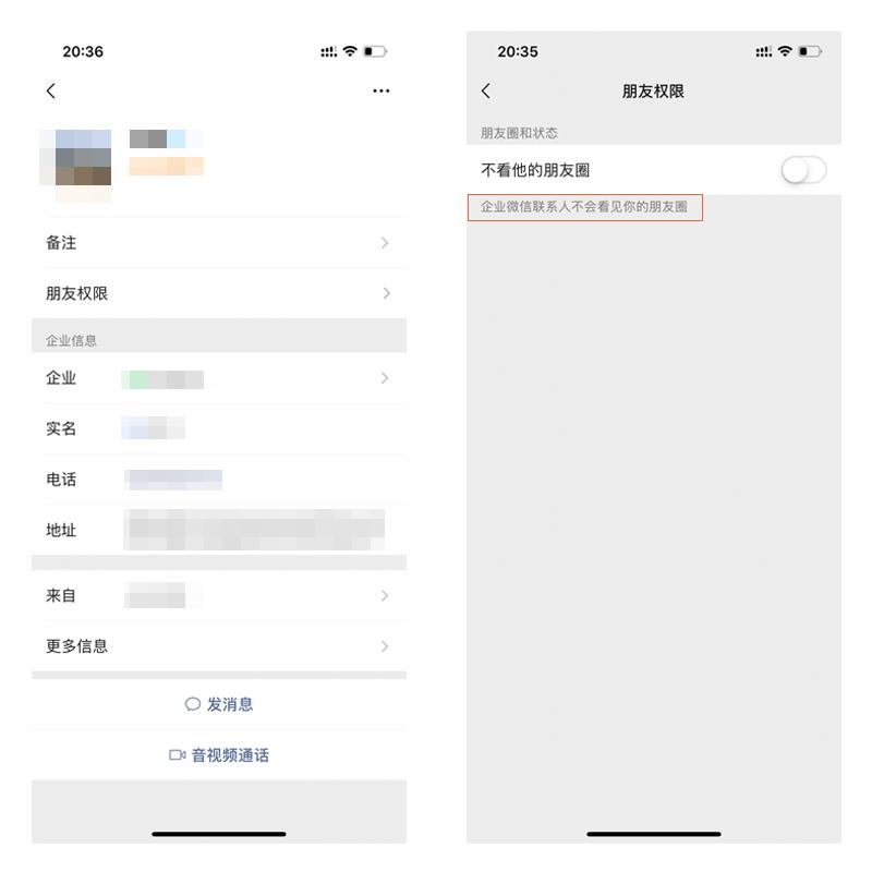 「企业微信」应该提供查看客户微信朋友圈的功能吗?