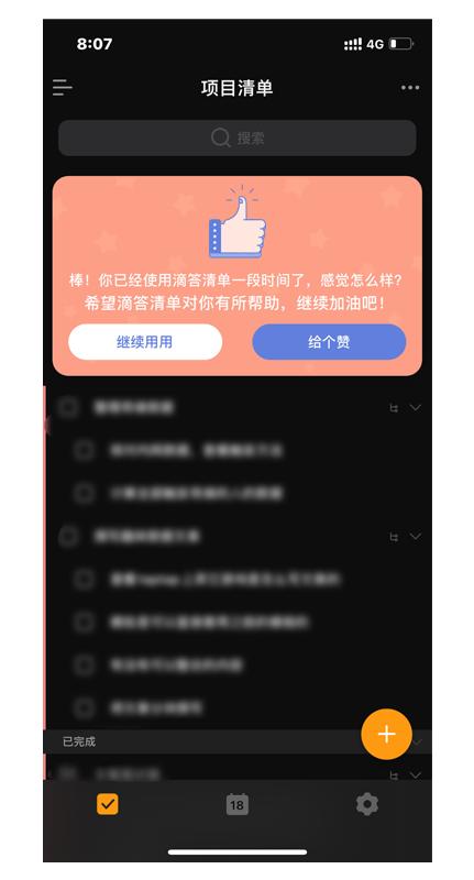 「滴答清单」:有效的iOS引导评分功能是什么样的?