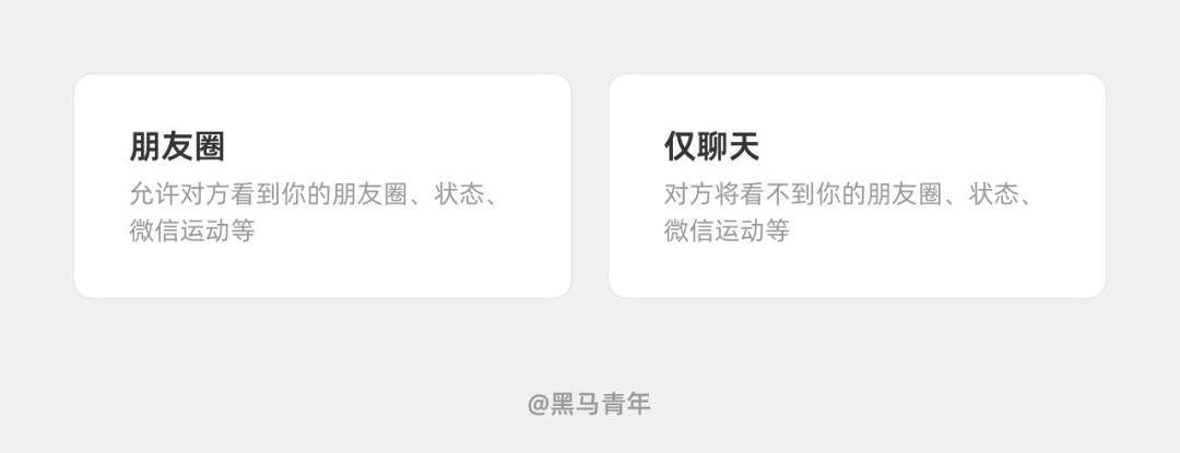 尝试了N稿后,微信「添加好友」选择了第一稿