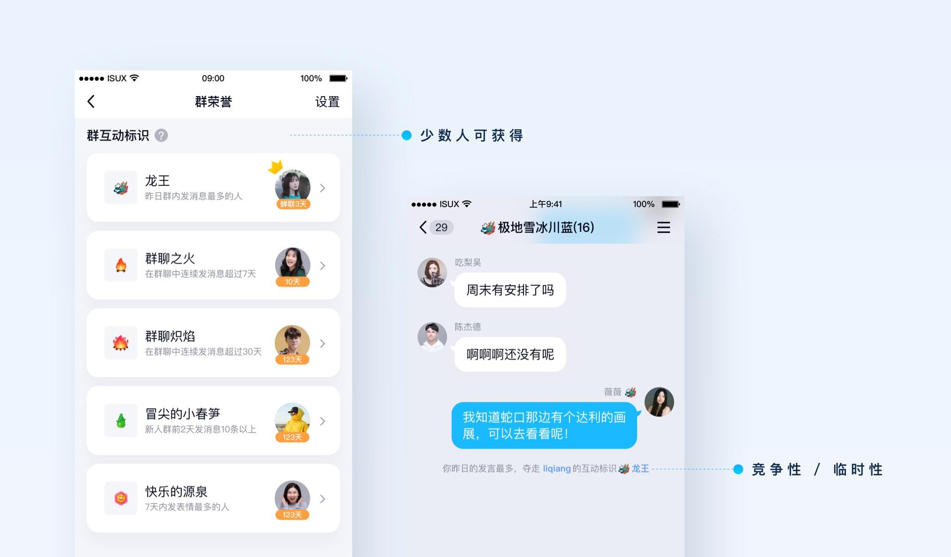 社交体验实战案例!亿万人在用的QQ群是如何做好设计的?