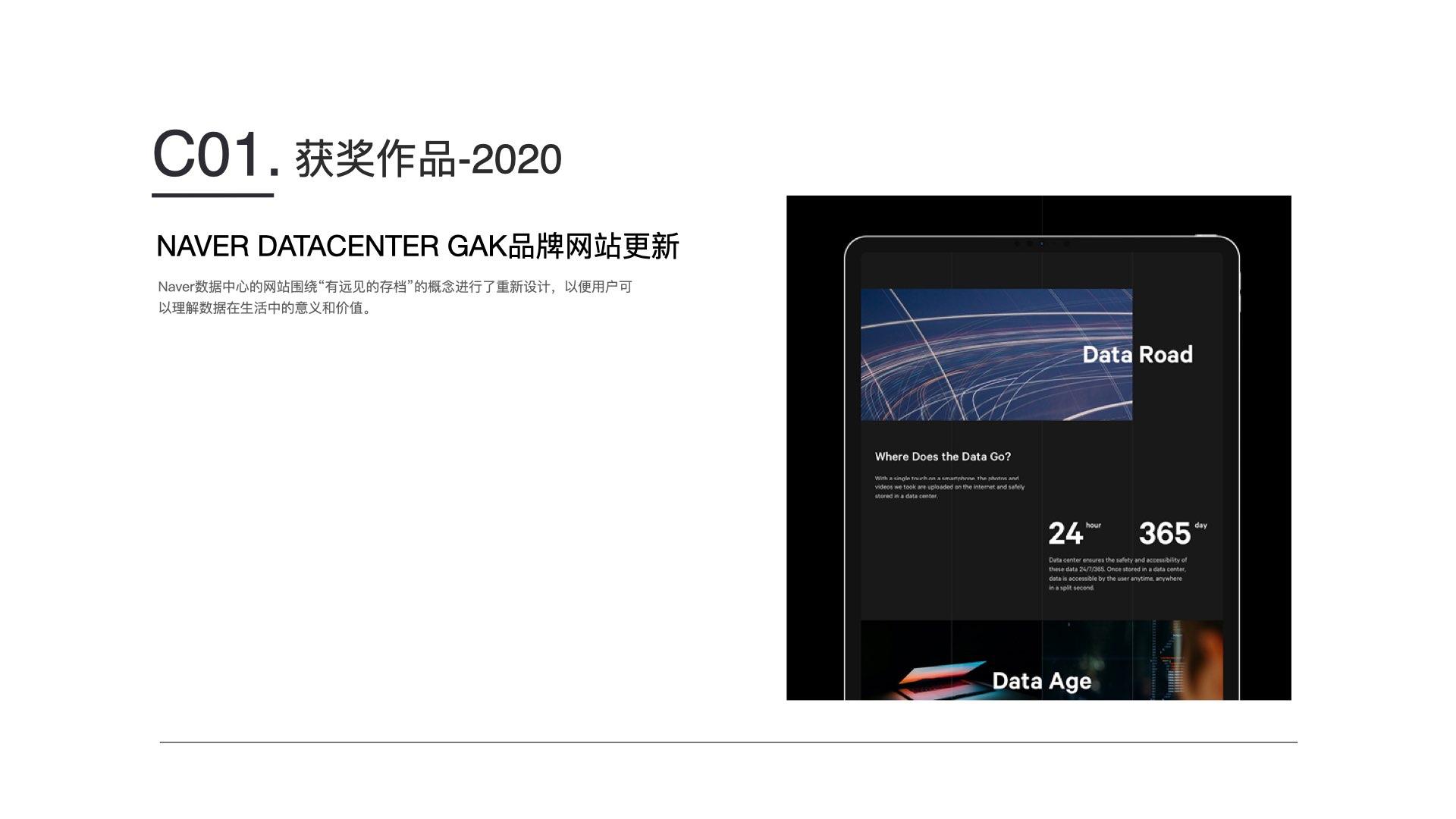 2021年世界三大设计奖攻略:产品设计篇