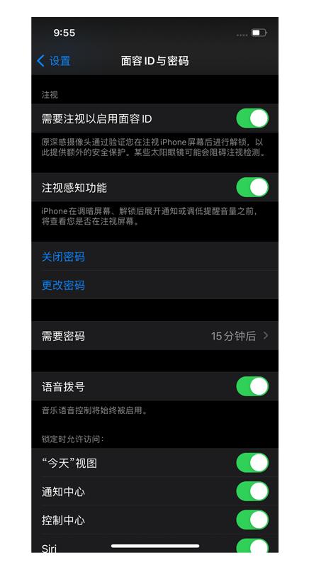巧用iPhone密码验证设置,应对疫情环境