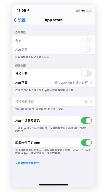 「iOS」引导App Store评分时有多人性化?