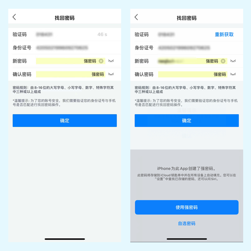 「iOS」的强密码功能够强吗?
